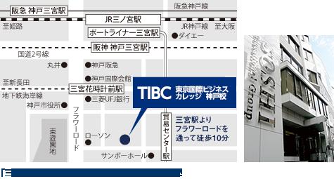 神戸国際ビジネスカレッジは名谷駅下りてすぐ!